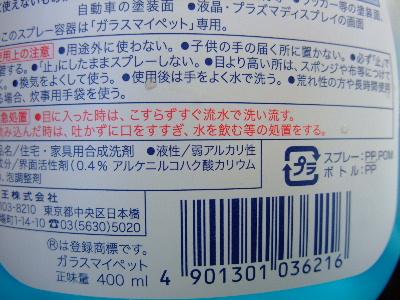 2010_04030024.JPG